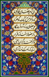 bani-adam-iranian-poet-un-building